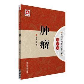 肿瘤/大国医经典医案诠解