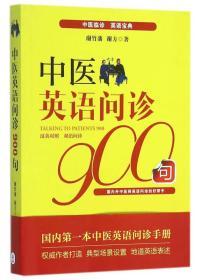 中医英语问诊900句