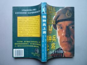 特种兵上将:自传·苦斗与冒险