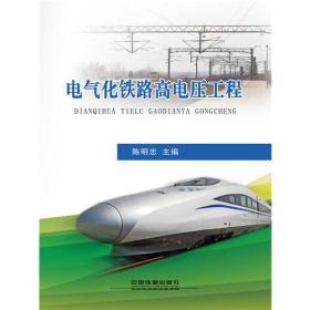 电气化铁路高电压工程