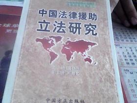 中国法律援助立法研究