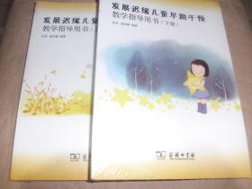 发展迟缓儿童早期干预教学指导用书上下册