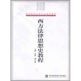 西方法律思想史教程(高等院校法学专业规划教材)