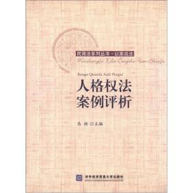 民商法系列丛书·以案说法:人格权法案例评析