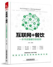 互聯網+餐飲:一本書讀懂餐飲新趨勢