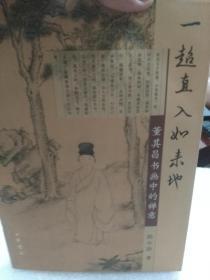 中华书局版《一超直入如来地-董其昌书画中的禅意》一册