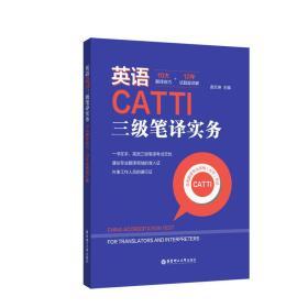 英语CATTI三级笔译实务:10大翻译技巧+12年试题超详解