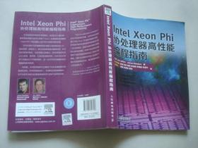 Intel Xeon Phi协处理器高性能编程指南