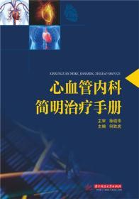 心血管内科简明治疗手册