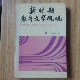 新时期报告文学概观 章罗生签名钤印毛笔字赠本  一版一印仅4千5百册