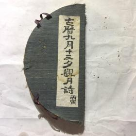 民国山水字画:古暦九月十三夕观月诗