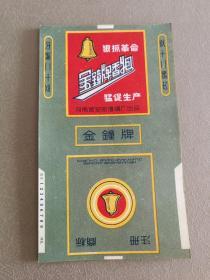 文革金钟牌烟标