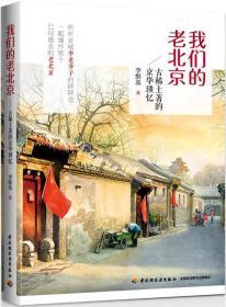 我们的老北京:古稀土著的京华琐忆