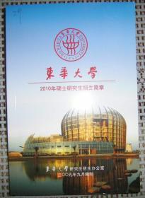 东华大学2010年硕士研究生招生简章