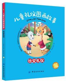 儿童礼仪图画故事(社交礼仪)