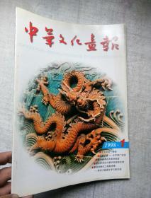 杂志期刊中华文化画报1998年第1期