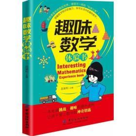 趣味数学体验书