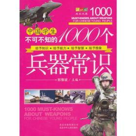成长文库·中国学生不可不知的1000个兵器常识 郭豫斌 北京少年儿童出版社 9787530125212