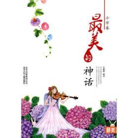最美的神话(小学卷)(最美书系)