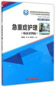 急重症护理(临床案例版