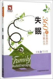 失眠/360度家庭自疗全方案丛书