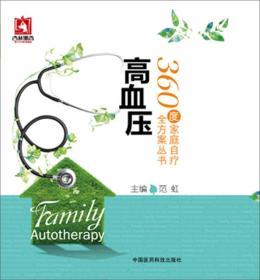 高血压/360度家庭自疗全方案丛书