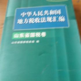 中华人民共和国地方税收法规汇编.2006年.山东省国税卷