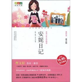 成长文库·世界少年文学精选:安妮日记(美绘本·青少版)