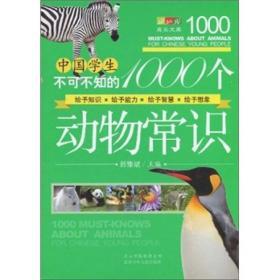 中国学生不可不知的1000个动物常识