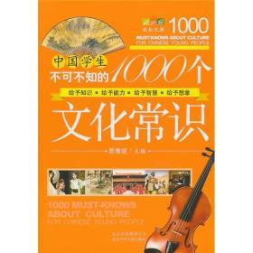 中国学生不可不知的1000个文化常识