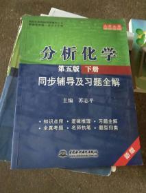 分析化学(第五版·下册)同步辅导及习题全解 (九章丛书)(高校经典教材同步辅导丛书)