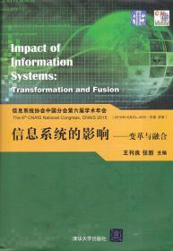 信息系统的影响——变革与融合清华大学出版社