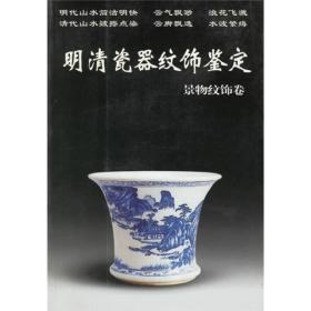 明清瓷器纹饰鉴定:景物纹饰卷