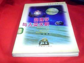 物理学与人类文明