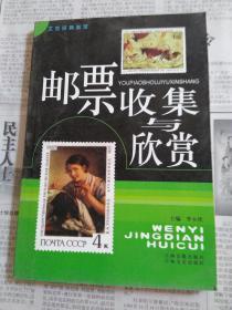 邮票收集与欣赏文艺经典荟萃