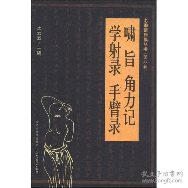 老拳谱辑集丛书(第8辑):啸旨·角力记·学射录·手臂录