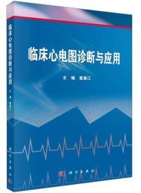临床心电图诊断与应用
