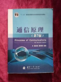 通信原理.7、版