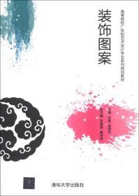 装饰图案(高等院校广告和艺术设计专业系列规划教材)