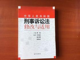 《中华人民共和国刑事诉讼法》修改与适用