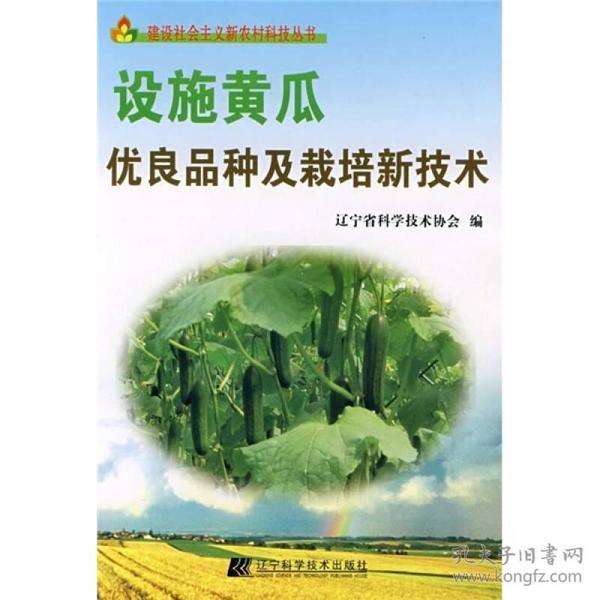 建设社会主义新农村科技丛书:设施黄瓜优良品种及栽培新技术