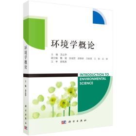 当天发货,秒回复咨询 二手正版环境学概论 苏志华 科学出版社正版环境学概论苏志华科学出版社9787030564627包邮