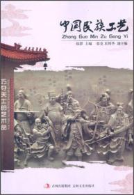 巧夺天工的艺术品:中国民族工艺
