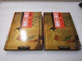 全新未阅《品花宝鉴》稀少!中国文史出版社 2002年1版2印 精装2册全 仅印5000册