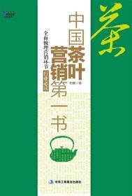 中国茶叶营销第一书