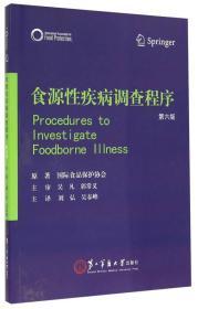 食源性疾病调查程序(第6版)