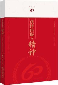 法律出版的精神:紀念法律出版社成立六十周年