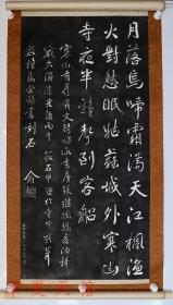 """清末著名学者 俞樾(俞平伯曾祖父)补书刻石拓片 """"枫桥夜泊"""" 一幅(日本精装,装裱考究,纸本立轴,约6.1平尺)"""
