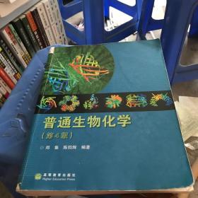 普通生物化学(第4版)