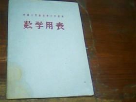 数学用表 (中国人民解放军中学课本)